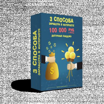 3 способа заработка в интернете 100 000 рублей ежемесячно доступные каждому + Права перепродажи