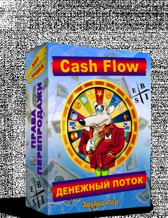 Денежный Поток Cash Flow Права Перепродажи
