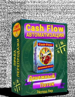 Автоматизация Денежного Потока Cash Flow + Права Перепродажи